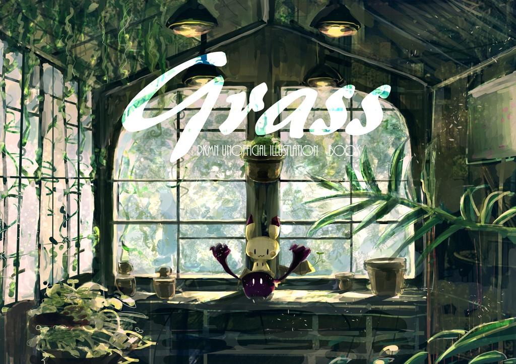 Grass+STARS【2冊セット】
