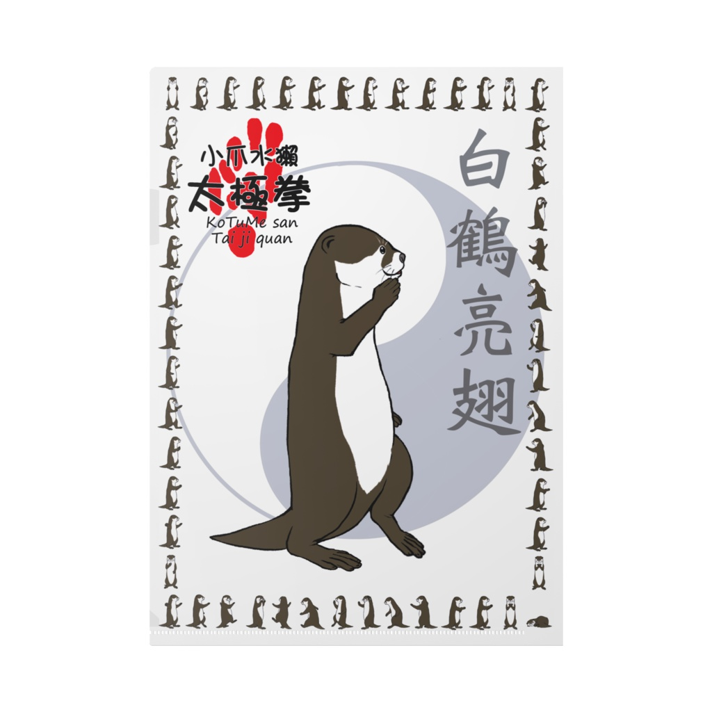 コツメさん太極拳クリアファイル(白鶴亮翅)