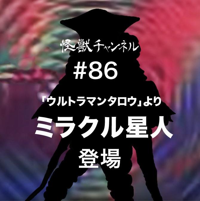 #086「ミラクル星人」お年玉無料版
