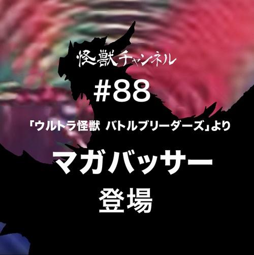 #088「マガバッサー」