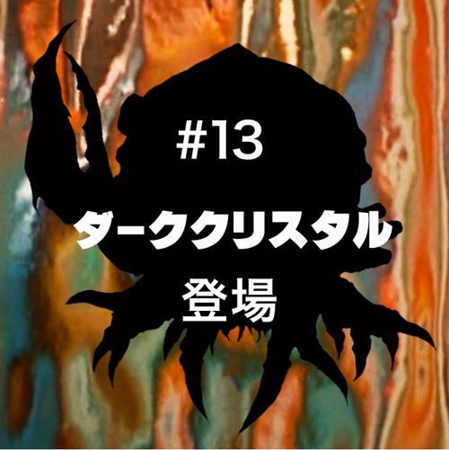 #13「ダーククリスタル」