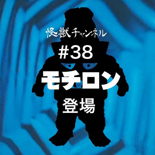 #38「モチロン」お年玉無料版