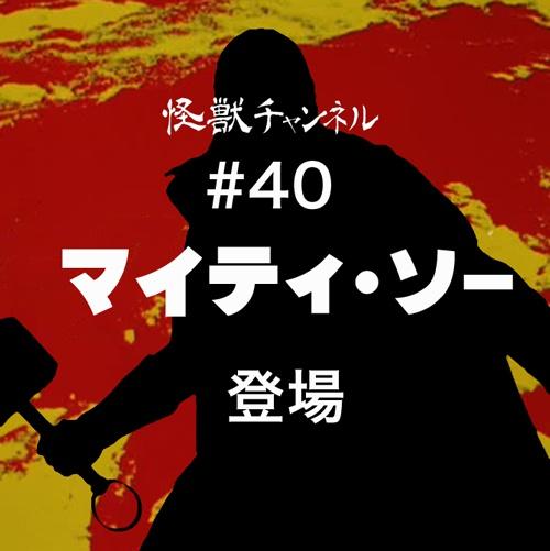 #40「マイティ・ソー」
