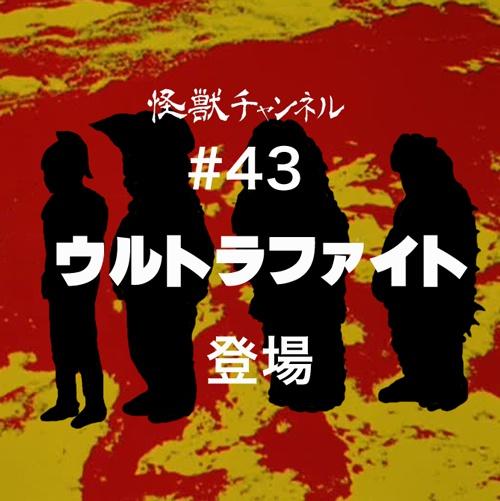 #43「ウルトラファイト」