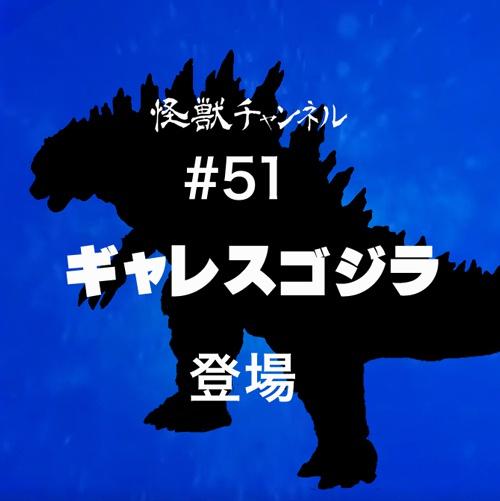#51「ギャレスゴジラ」
