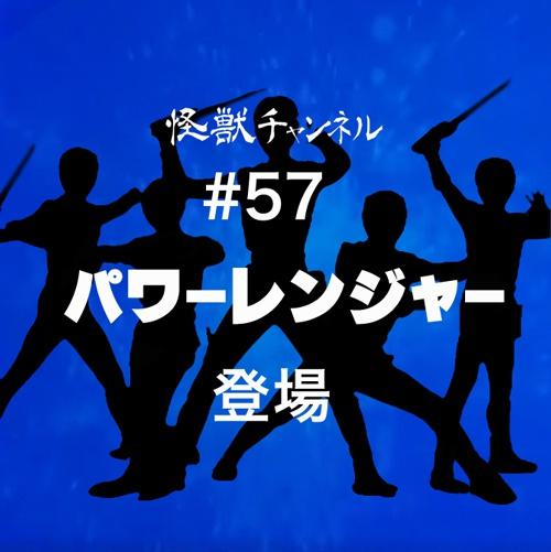 #57「パワーレンジャー」