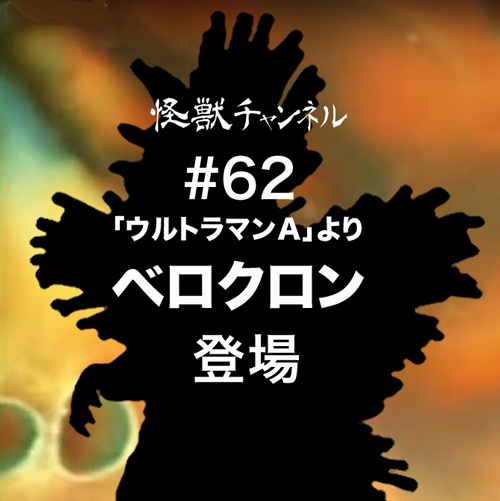 #62「ベロクロン」