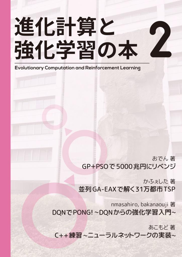 進化計算と強化学習の本 2