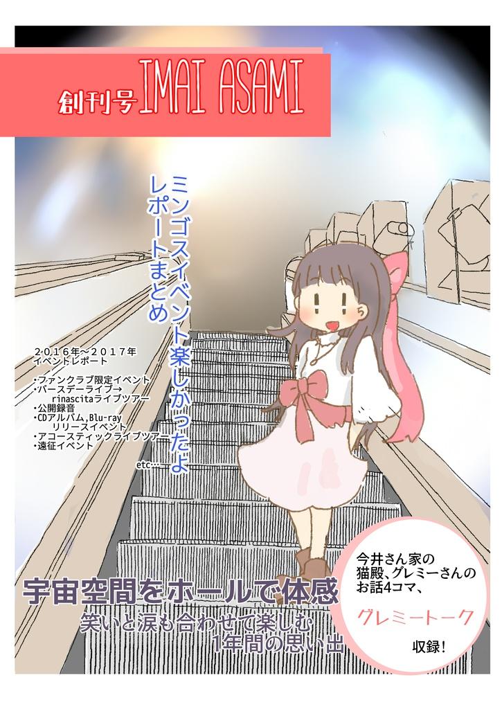 創刊号IMAIASAMI(レポ本DL版)