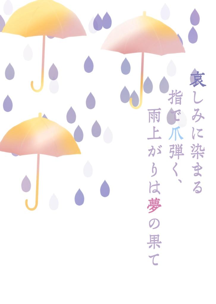 【予約】哀しみに染まる指で爪弾く、雨上がりは夢の果て