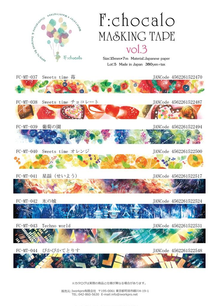 【マスキングテープ】Vol.3