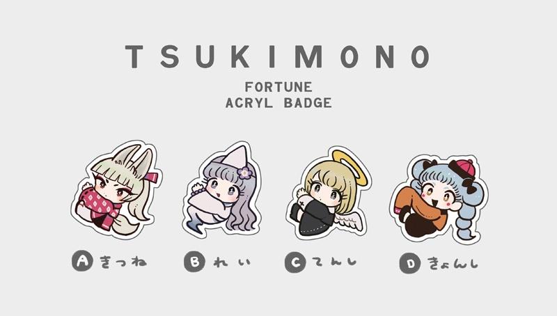 TSUKIMONOアクリルバッジ ①