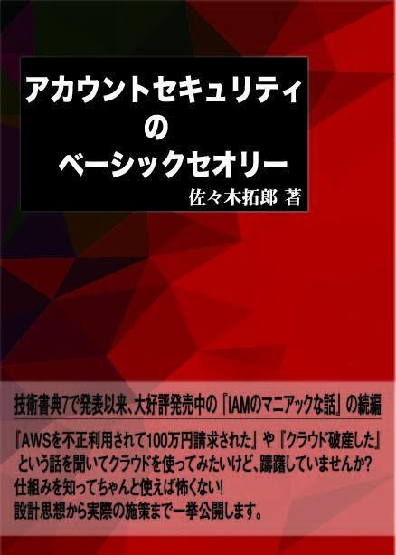 AWSの薄い本Ⅱ アカウントセキュリティのベーシックセオリー