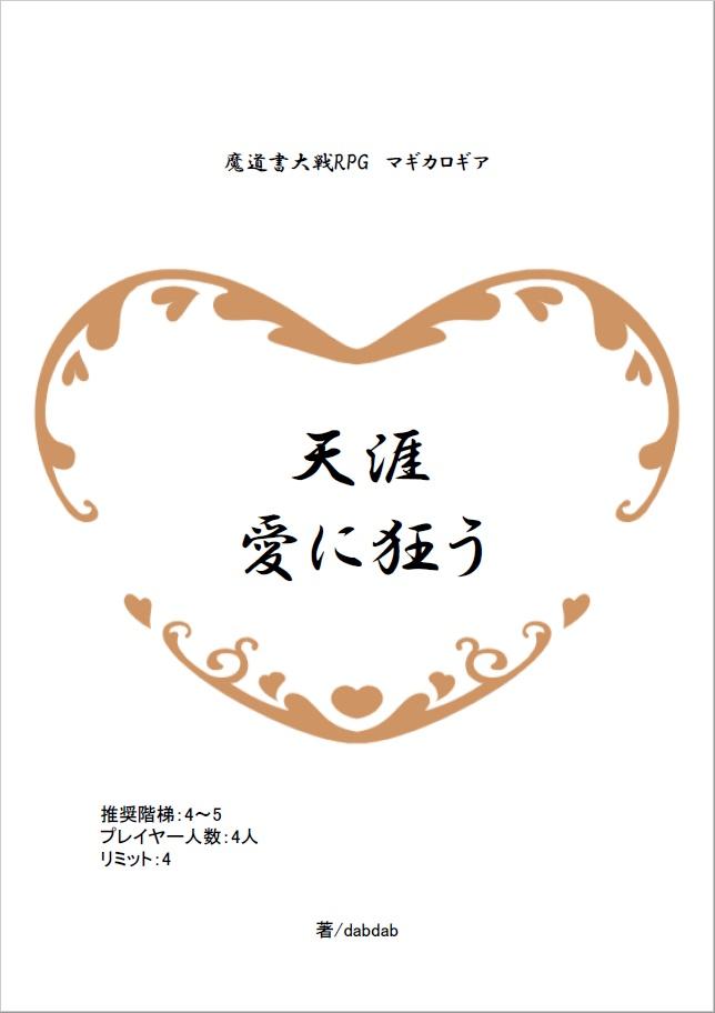 【スマートレター版】マギカロギアシナリオ本「天涯、愛に狂う」