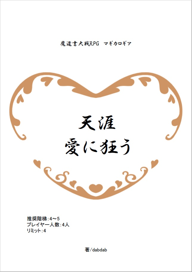 【安心パック版】マギカロギアシナリオ本「天涯愛に狂う」