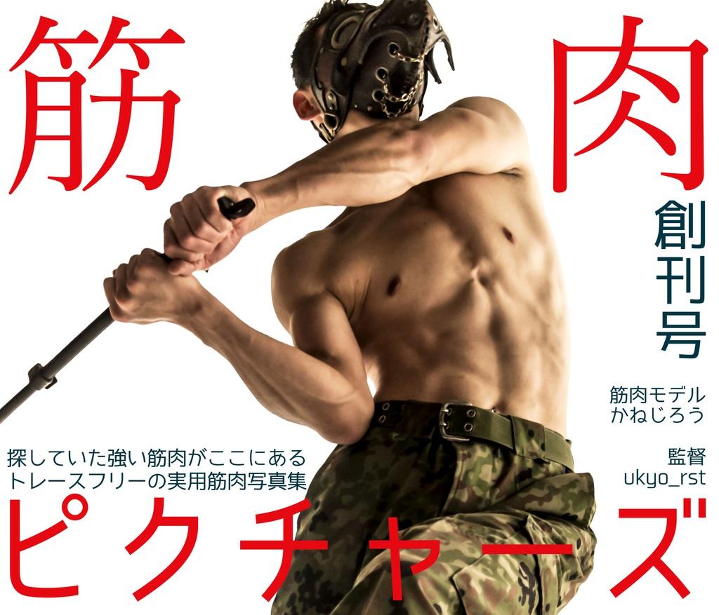 筋肉ピクチャーズ4K デジタルリマスター版