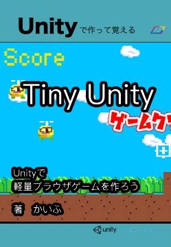 Unity Tiny Mode 超入門 -手順付き動画 + サンプルゲームを動かしてみよう!-