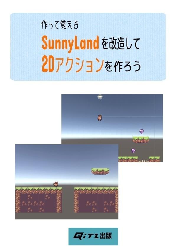 作って覚える Sunny Landを改造してオリジナル2Dアクションを作ろう