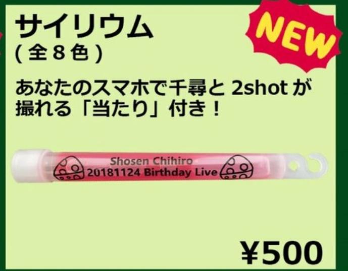 生誕祭サイリウム(5本買でサインチェキ付)