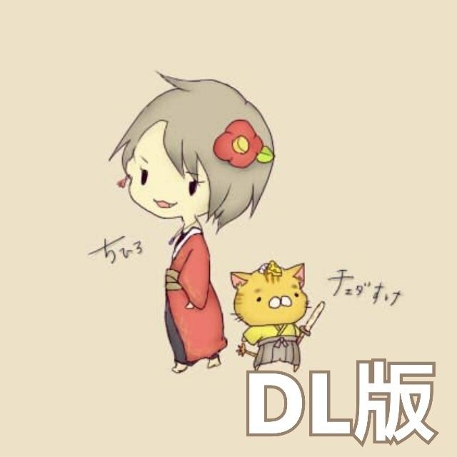 DL版ボイスドラマ「ちひろとチェダすけ」