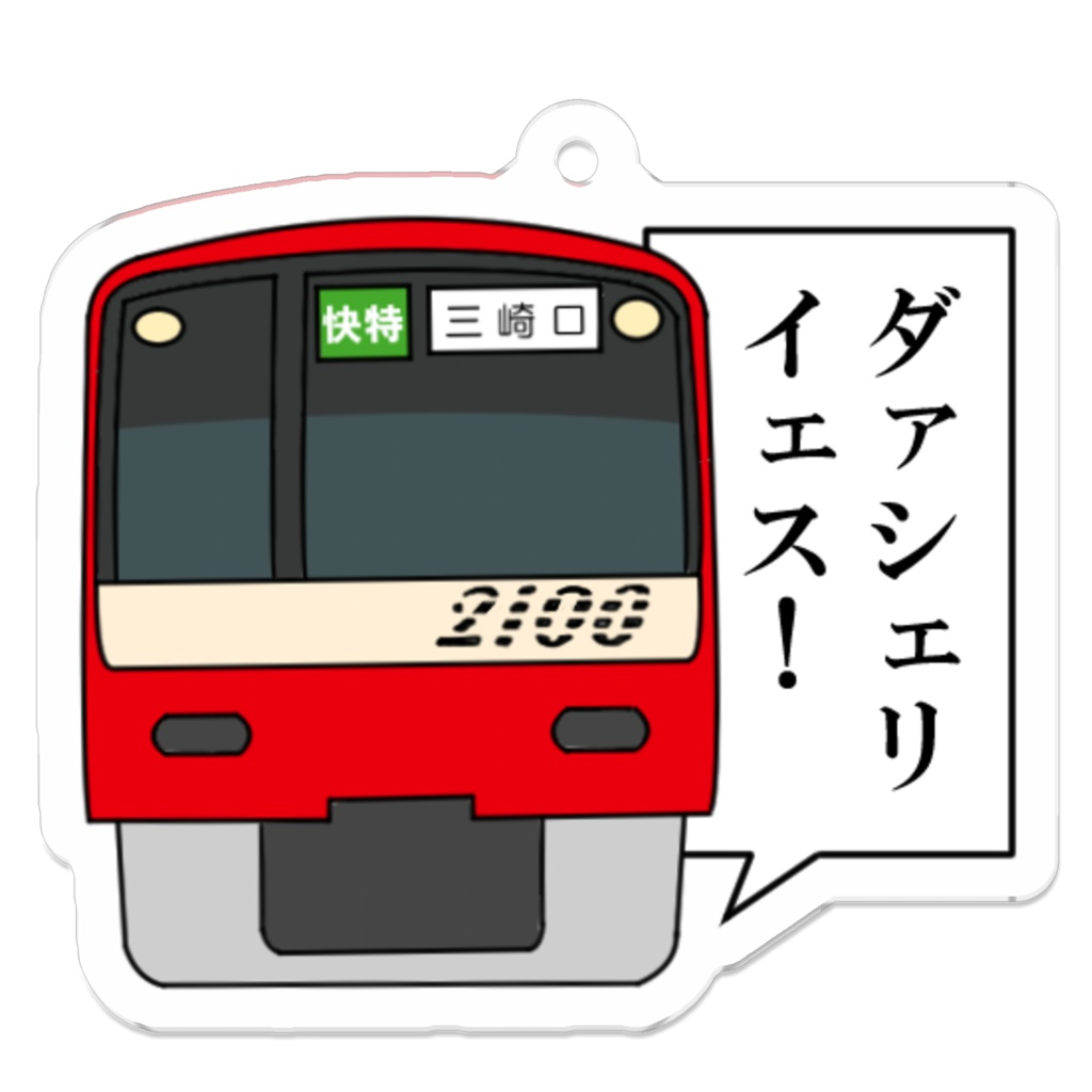 京急/ダァシエリイェス