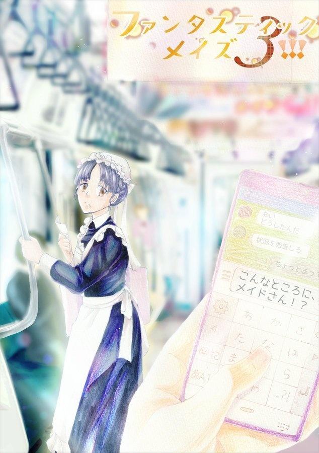 メイドアンソロ『ファンタスティック・メイズ3!!!~こんなところにメイドさん!?~』
