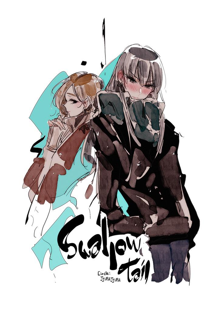 「創作GL漫画」SwallowTail