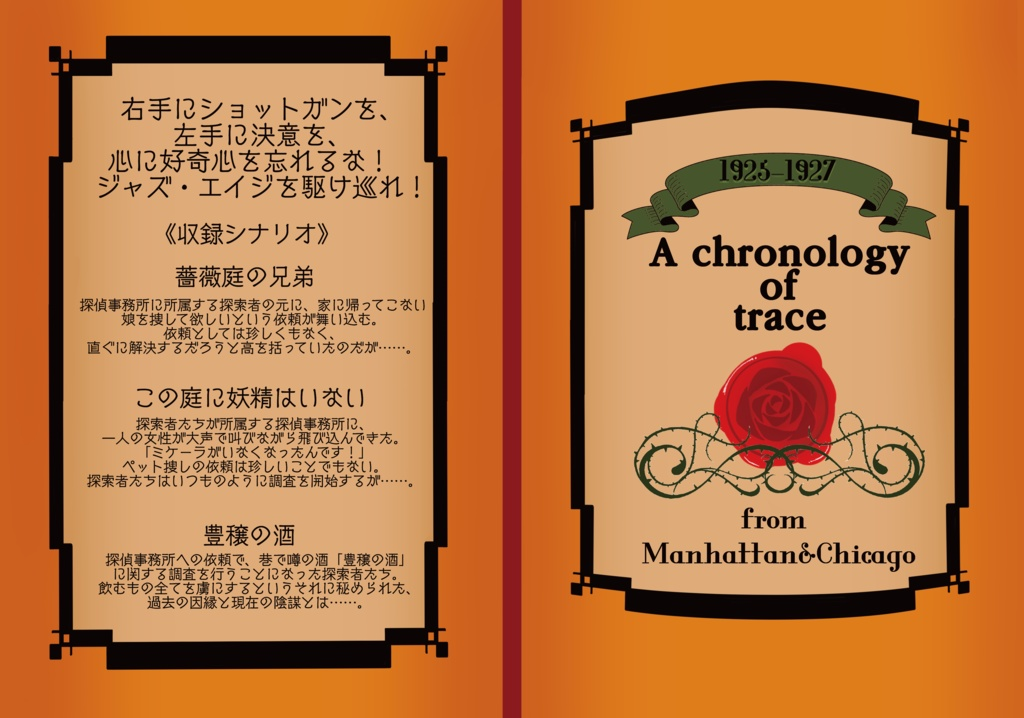 A chronology of trace