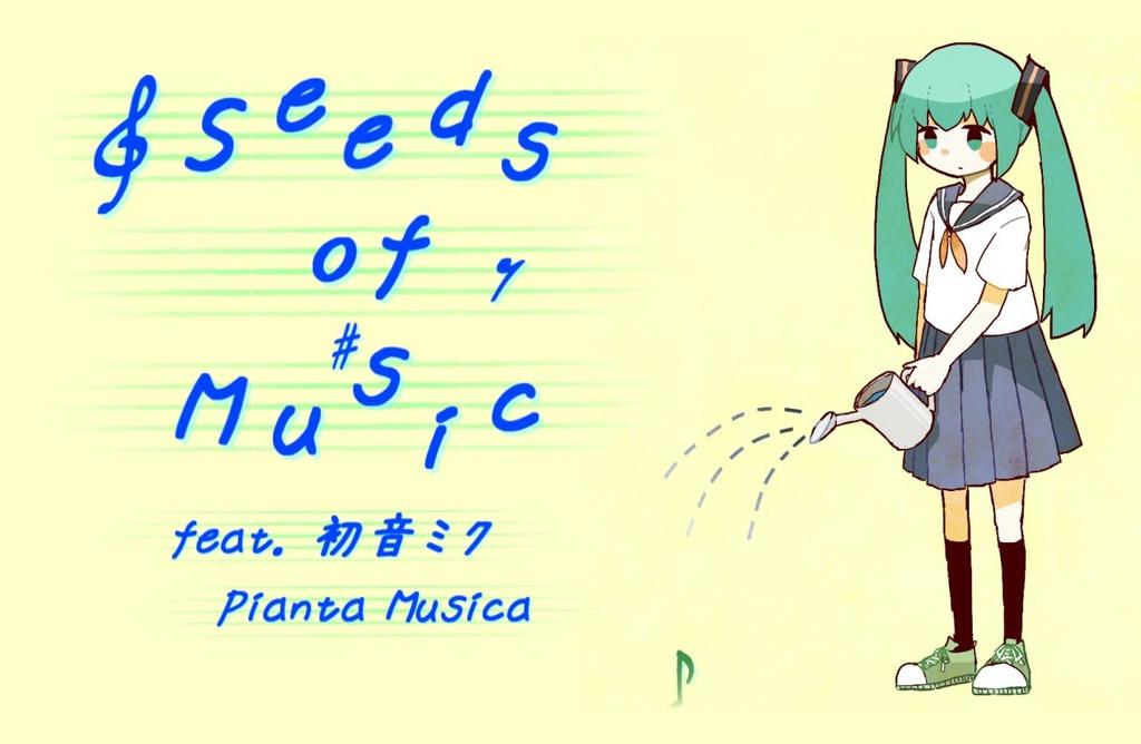Seeds of Music (SONOCAカード¥450、CD-R¥500、DL¥400)