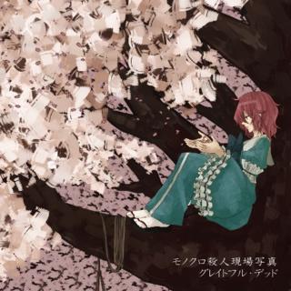 2nd東方アレンジCD『グレイトフル・デッド』