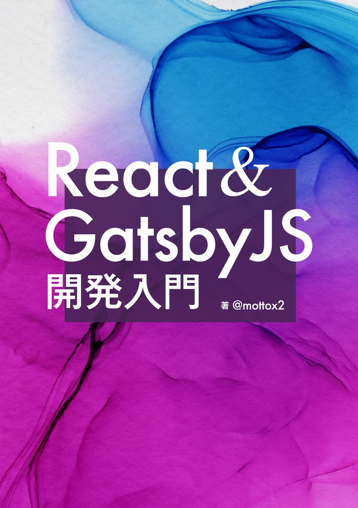 React & GatsbyJS開発入門
