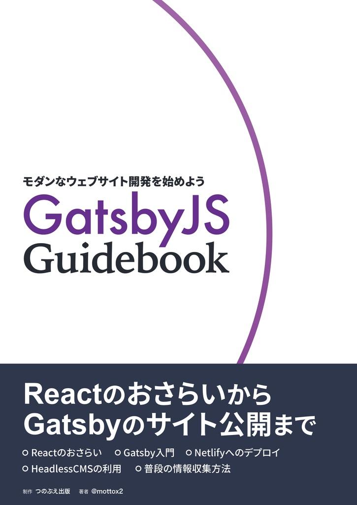 【紙版】GatsbyJS Guidebook