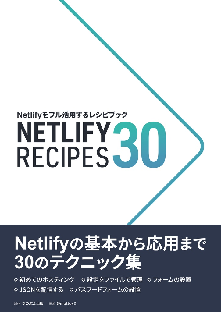【紙版】Netlify recipes