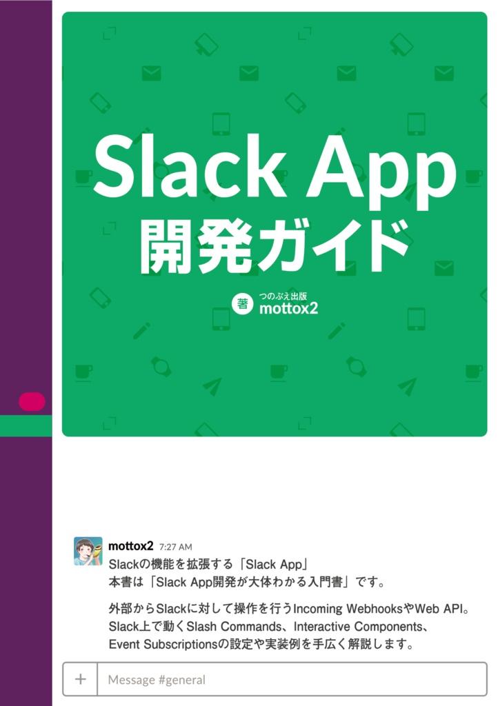 Slack App開発ガイド