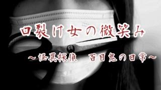 口裂け女の微笑み〜怪異探偵百目鬼の日常〜