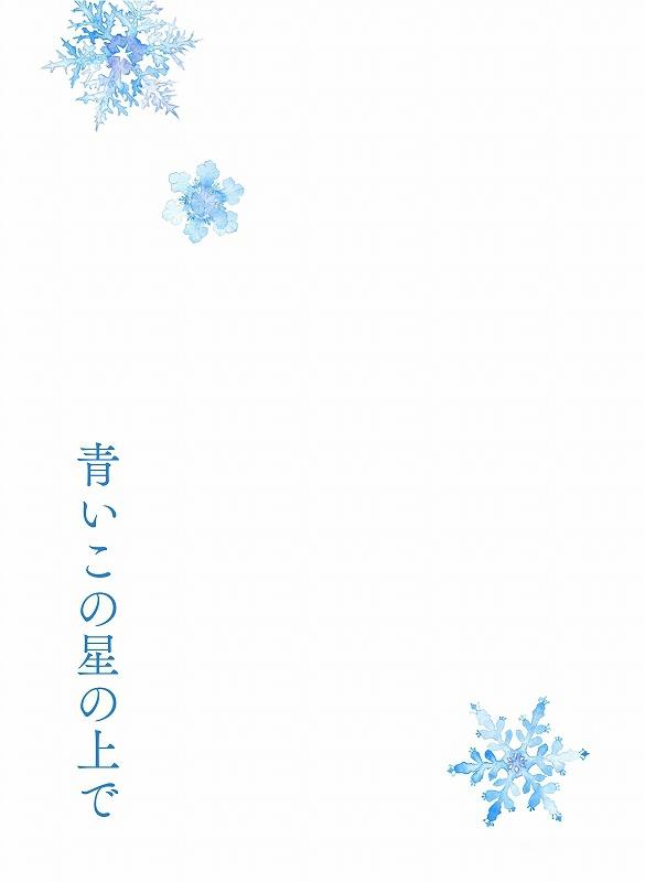 青いこの星の上で
