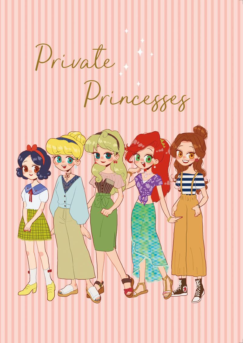 Dプリンセスたちのファッションイラスト集です。 「Private Princesses」  B5/オールカラー/20ページ/シールのノベルティ付き作者:あめだま Twitter @amedama_fm
