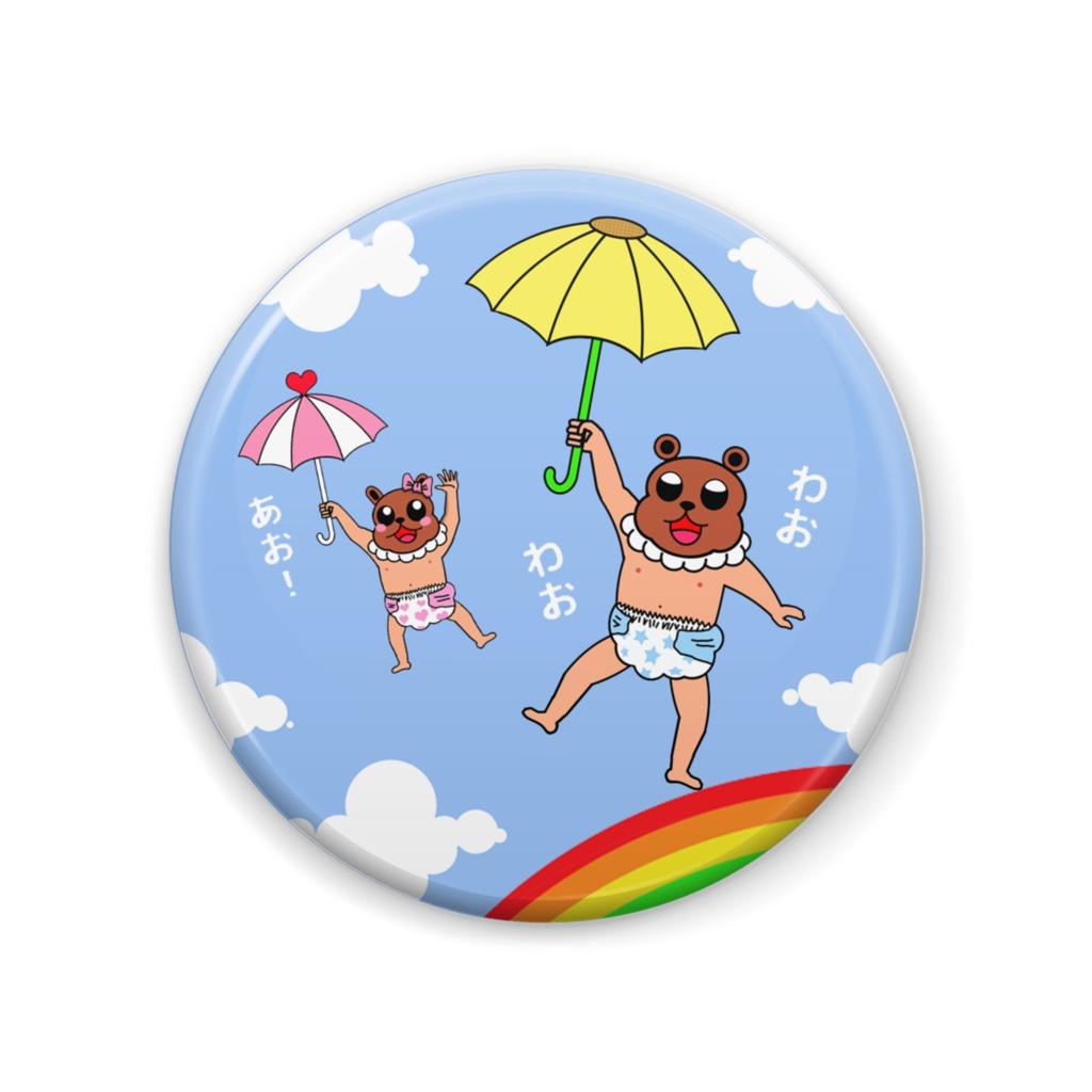 膣バッジ【お空を飛んでるべ!】
