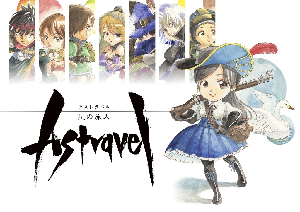 Astravel-星の旅人- for Mac