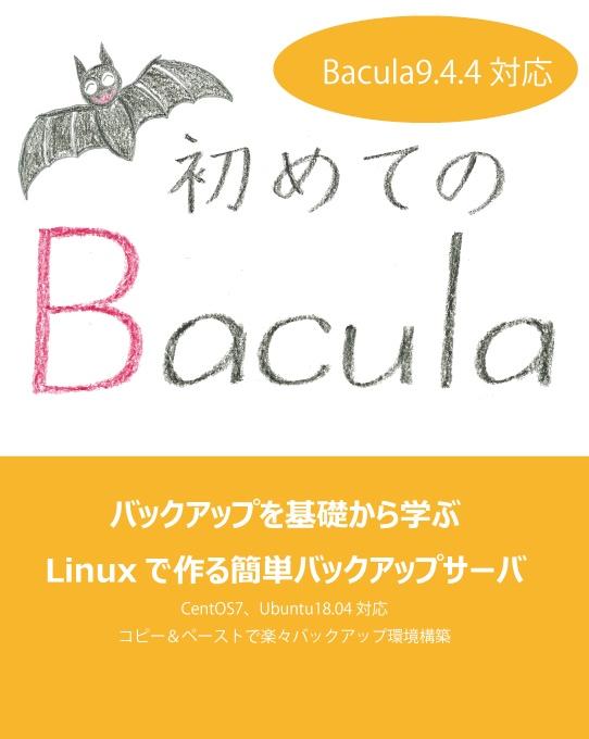 初めてのBacula
