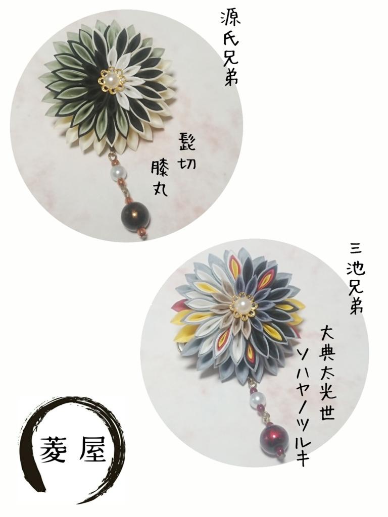 刀剣乱舞【源氏】【三池】クリップ&ブローチ