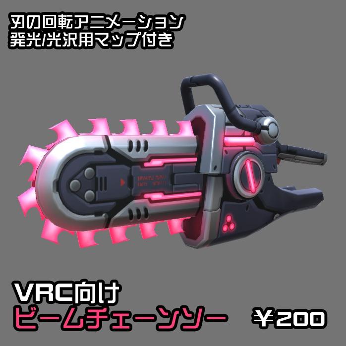 【VRChat向け】ビームチェーンソー