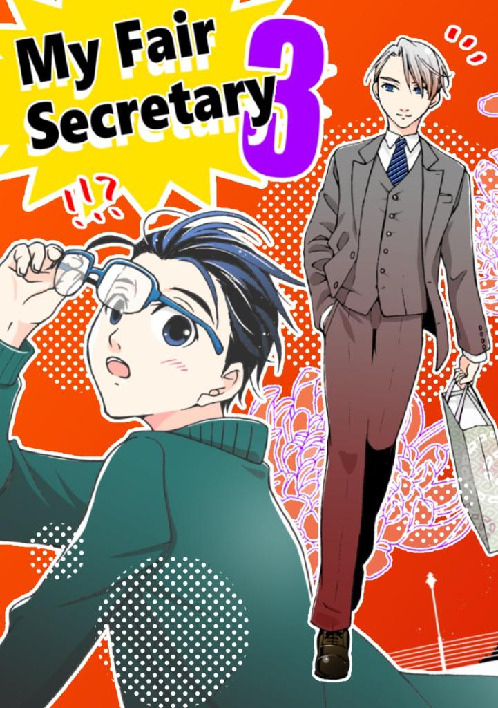 My Fair Secretary3
