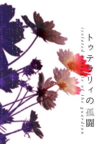 トゥテラリィの孤闘(国木田×太宰)