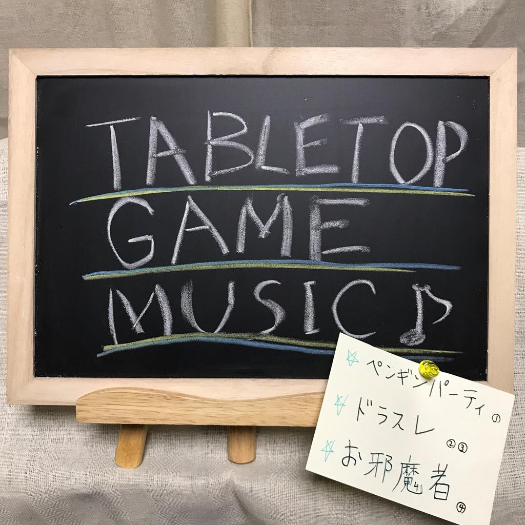 02ドラスレ(冒険)、03ドラスレ(決戦) (TabletopGameMusicより)