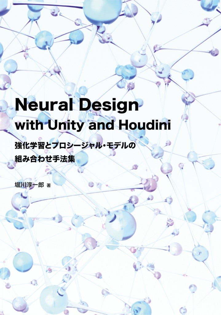 Neural Design with Unity and Houdini 強化学習とプロシージャル・モデルの組み合わせ手法集