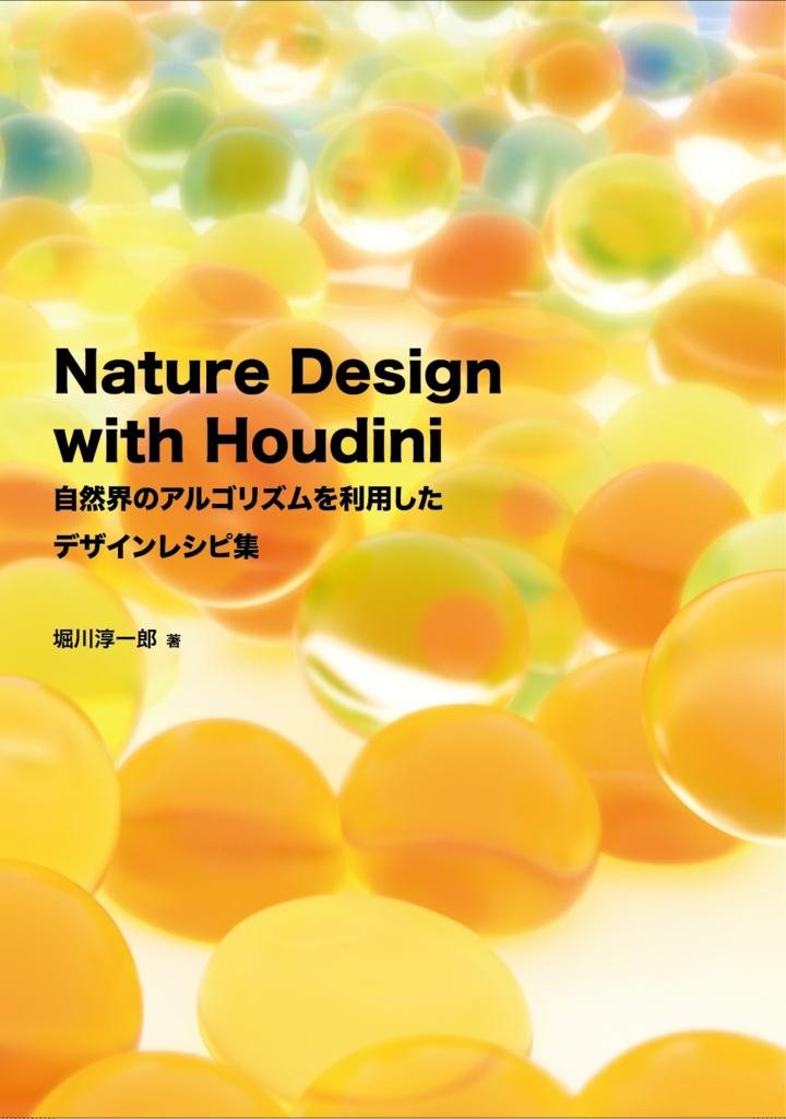 Nature Design with Houdini 〜自然界のアルゴリズムを利用したデザインレシピ集〜(電子本)