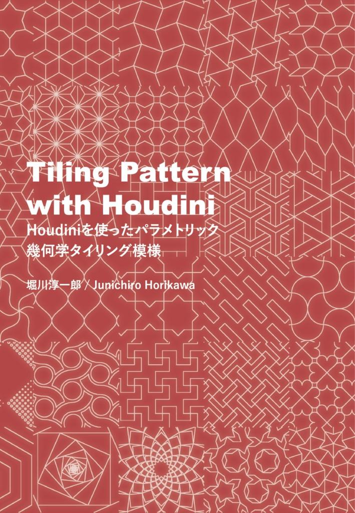 Tiling Pattern with Houdini 〜Houdiniを使った幾何学パラメトリックタイリング模様〜(電子本)