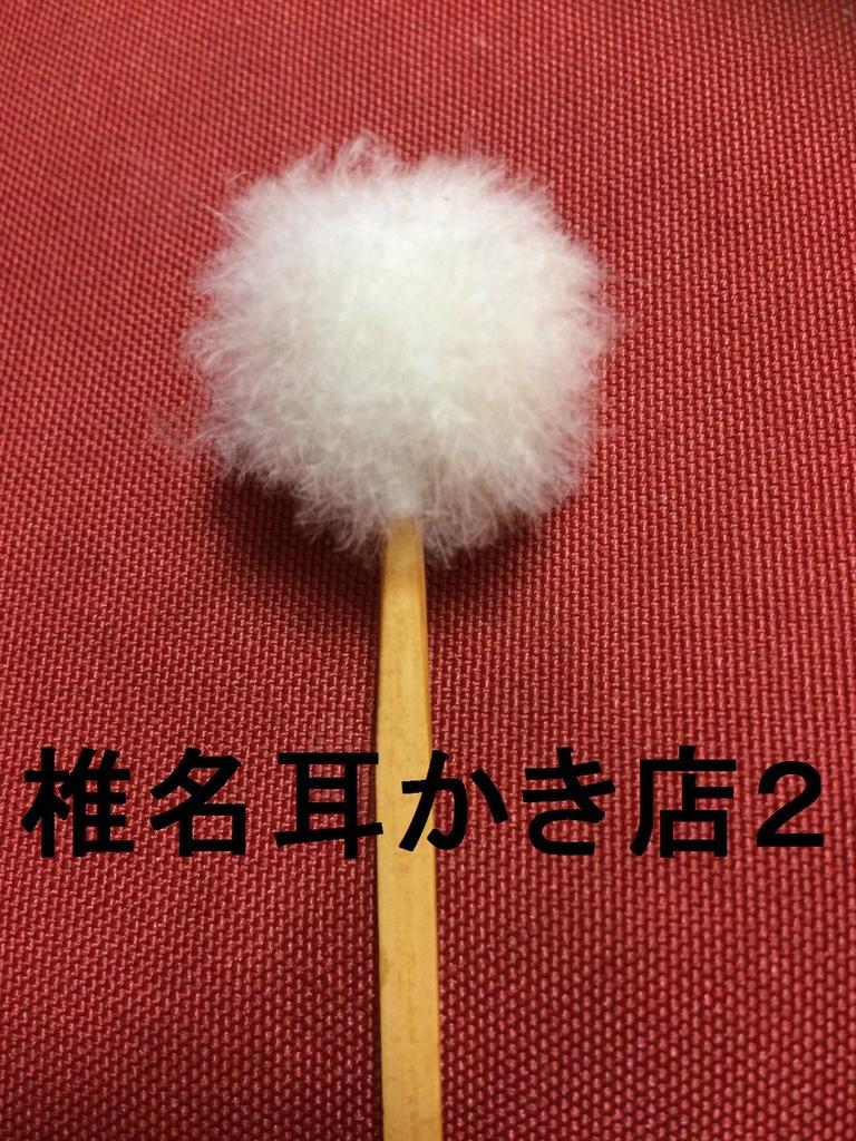 椎名耳かき店2