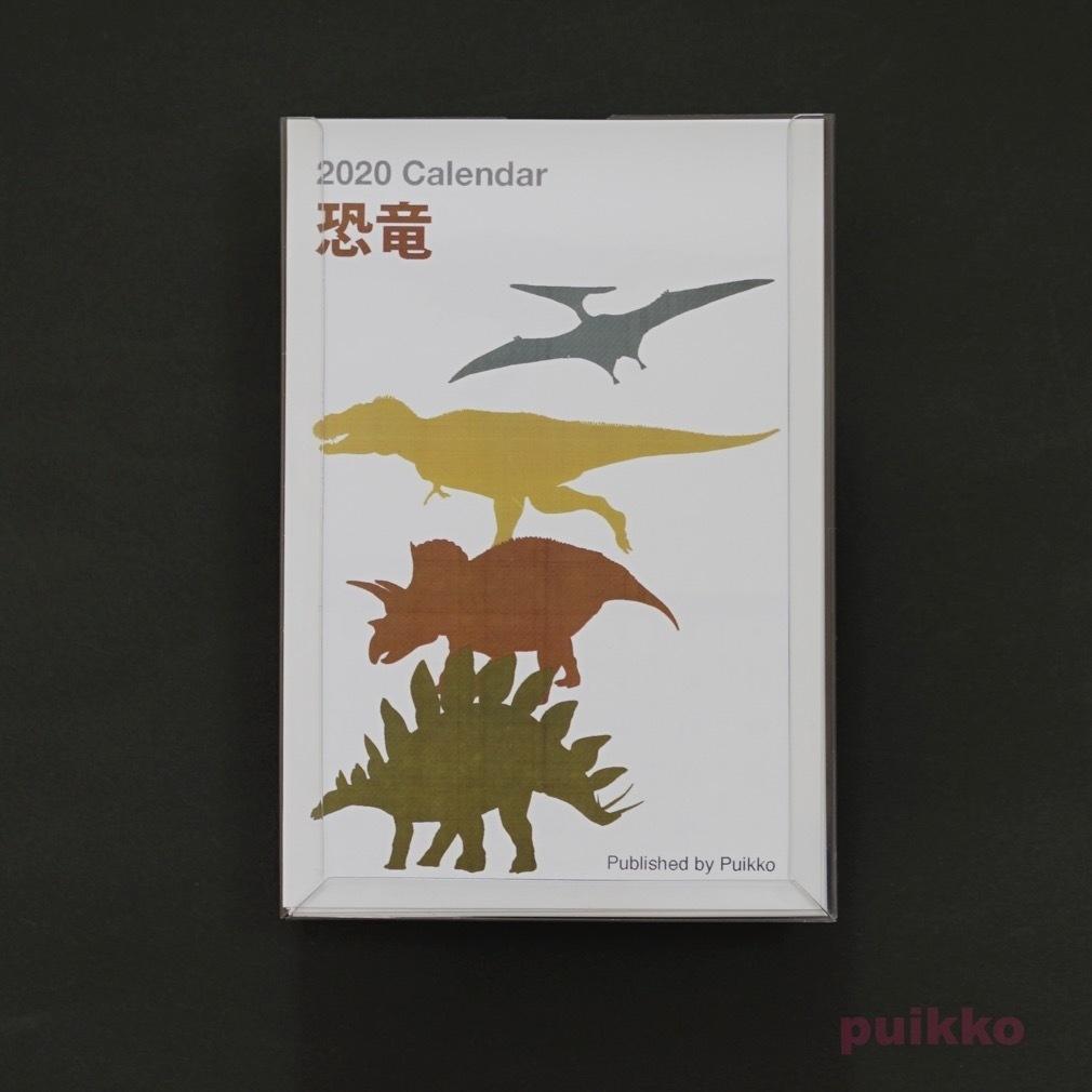 カレンダー 2020年 恐竜
